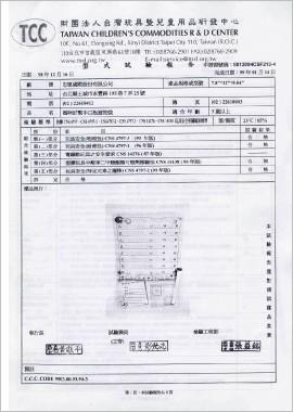 ST安全玩具検査報告書(1)
