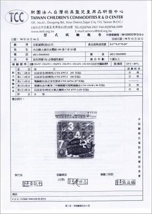 ST安全玩具検査報告書(3)