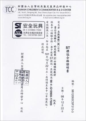 ST安全玩具検査報告書(4)