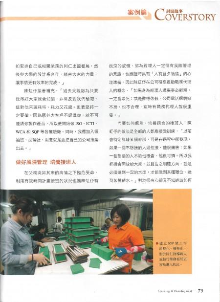 能力雜誌 -2013 May 687期