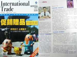 國際商情 - 雙周刊220 (1)