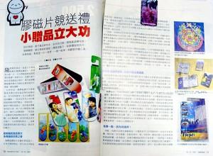 國際商情 - 雙周刊220 (2)