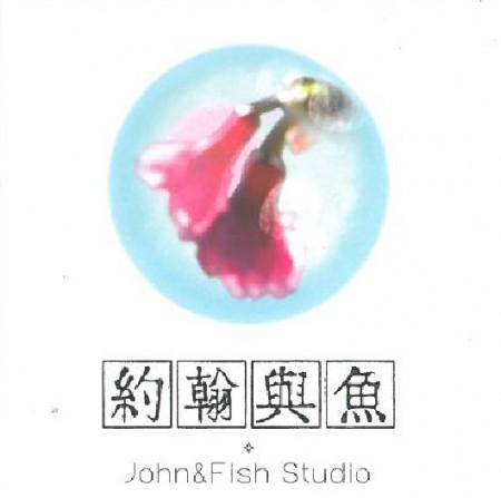 ジョンと魚