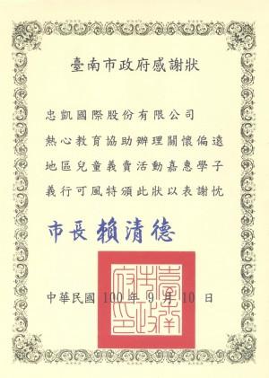 台南市政府からの感謝状