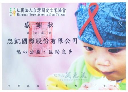 社團法人台灣關愛之家協會