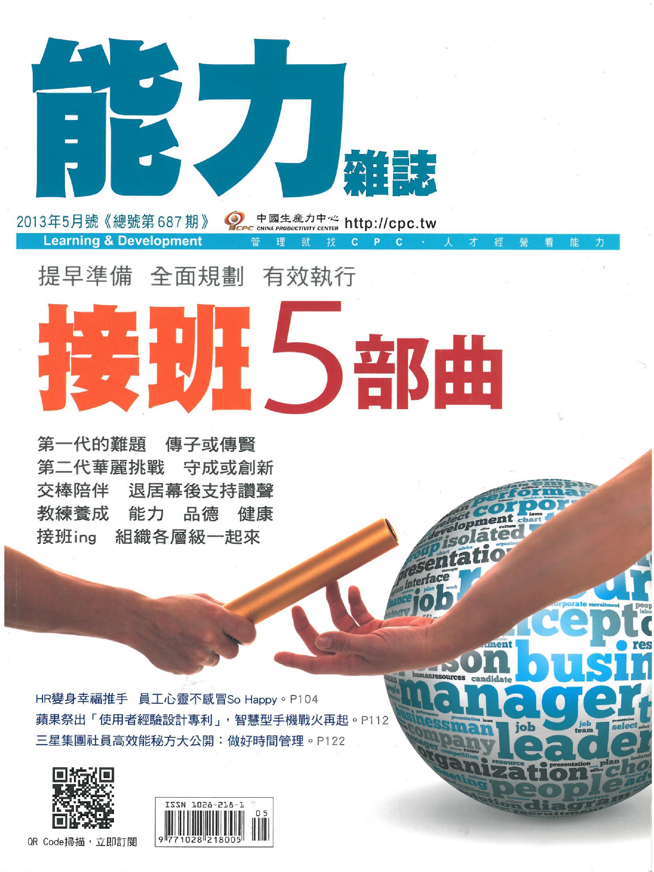 アビリティマガジン-2013年5月号687
