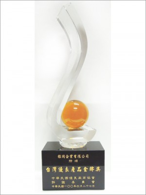 Yarton's Awards - . Taiwan Excellent Manufacturer Award (1)
