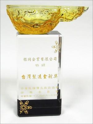 Yarton's Awards - . Taiwan Excellent Manufacturer Award (2)