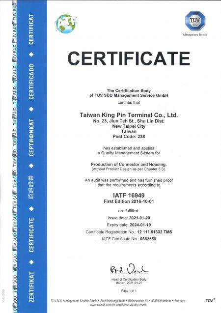 ★  IATF16949: 2016  International Quality Recognition
