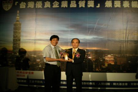 2011 Taiwan Superior Enterprise Quality Award