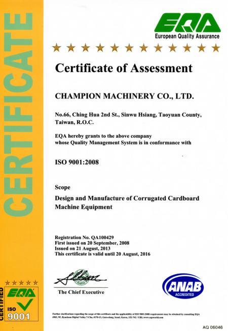 ISO 9001:2008 認證