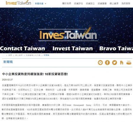 投資臺灣事務所2020/2/27日通過禾新國際公司,中小企業擴大投資計畫。