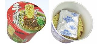 Bowl / Cup of Instant Noodles - .