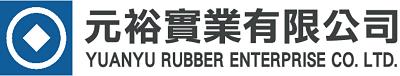 元裕橡膠實業有限公司 - 台灣專業客制化生產橡膠與矽膠成型製品.