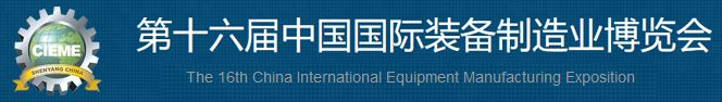 CIEME 2017 - Die 16. China International Equipment Manufacturing Exposition - 2017 CIEME