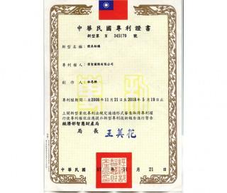 ETLED-18B Patente de Taiwán
