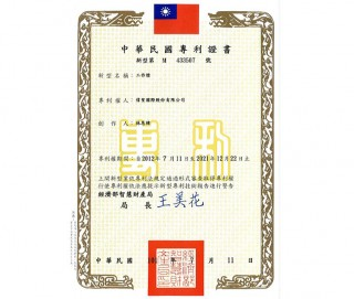 WKLED-001 Taiwan-Patent