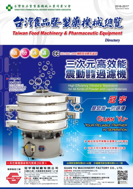 Taiwan Food Machinery & Pharmaceutic Equipment Directory (2016-2017)