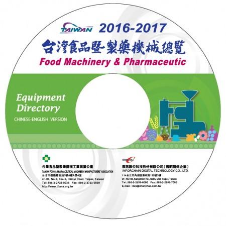 Taiwan Food Machinery & Pharmaceutic Equipment Directory (2016-2017) [Compact Disc]