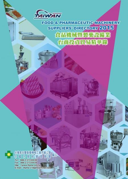 2015食品機械暨製藥設備業台商投資貿易精華錄