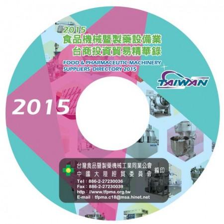 2015食品機械暨製藥設備業台商投資貿易精華錄 [光碟]