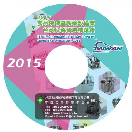 Food & Pharmaceuteic Machinery Suppliers' Directory 2015 [Compact Disc]