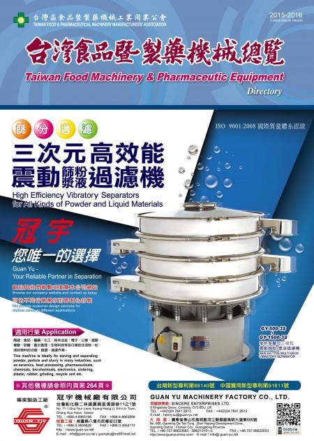 2015-2016台灣食品暨製藥機械總覽