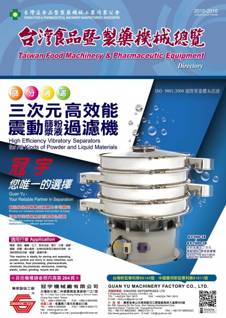 Taiwan Food Machinery & Pharmaceutic Equipment Directory (2015-2016)