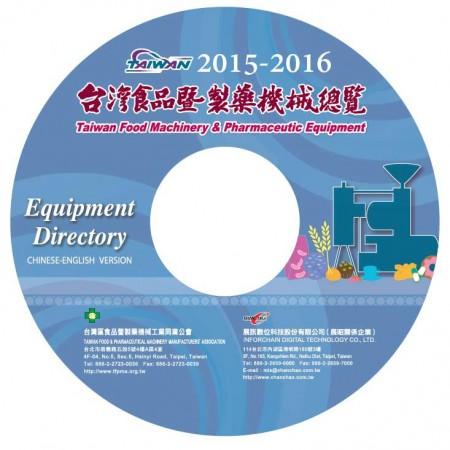 2015-2016台灣食品暨製藥機械總覽 [光碟]
