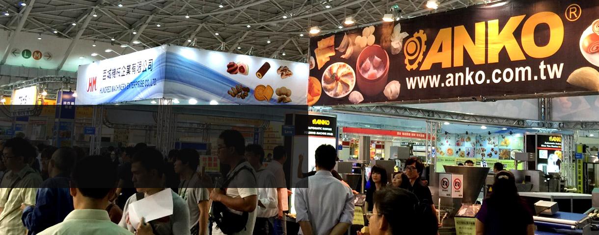 台灣No. 1 食品暨製藥機械展