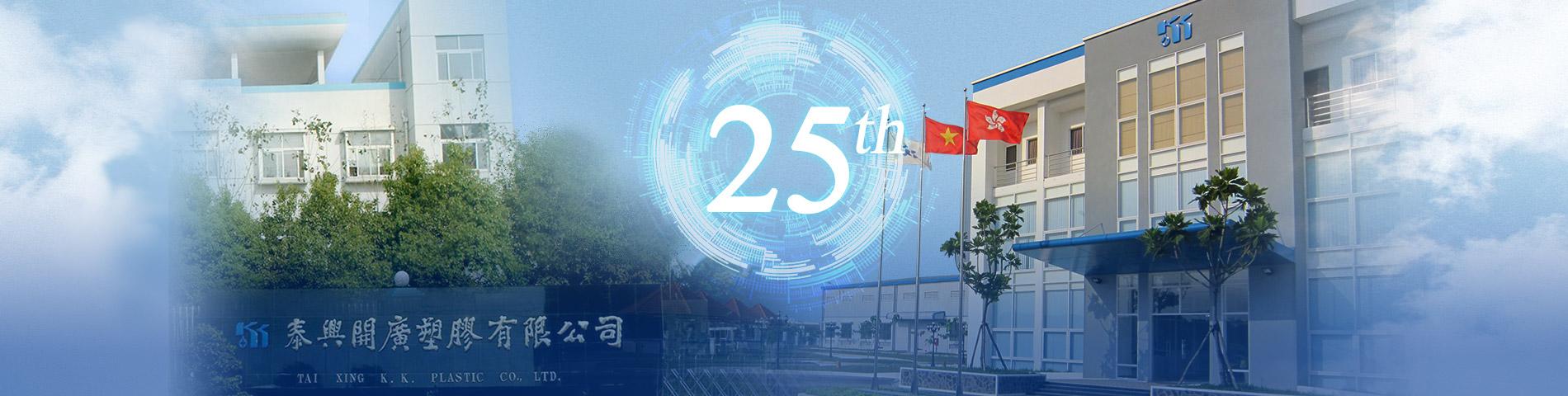 25周年慶