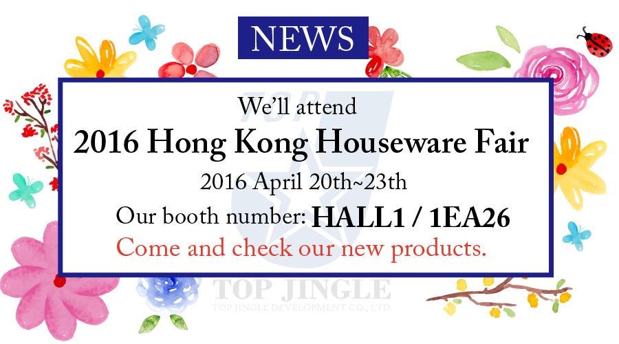 2016 Hong Kong Houseware Fair