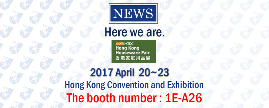 2017 Hong Kong Houseware Fair