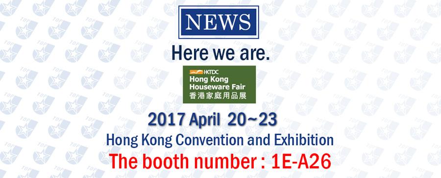 2017 Hong Kong Houseware Fair