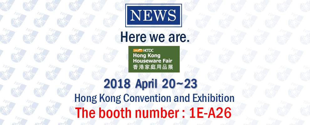 2018 Hong Kong Houseware Fair