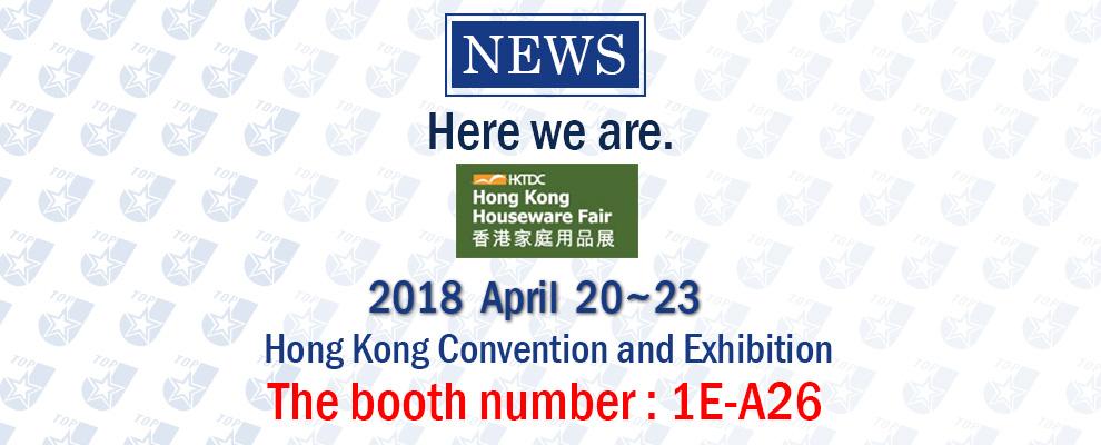 2018 Hong Kong Houseware Fair