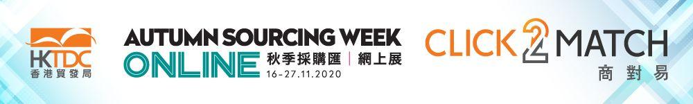 2020 HKTDC Autumn Sourcing Week Online