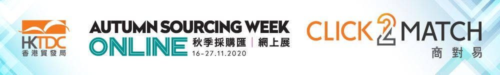 2020 HKTDC Autumn Sourcing Week Online