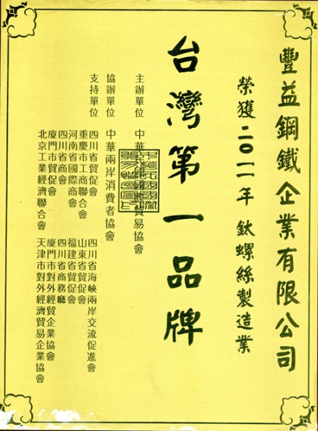 台湾第一品牌