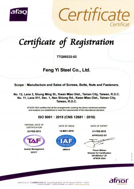 ISO 9001: 2015 (CNS12681)