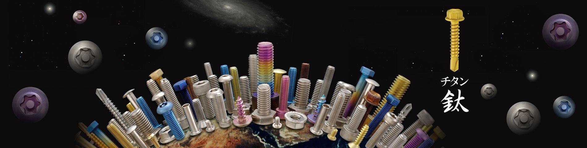 Sujetadores Nunca oxidados       Titanium       Omnipotent sujetadores de titanio proveedor -      Feng Yi