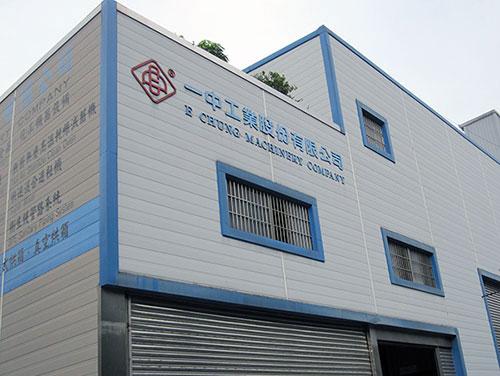 Company Profile - E-CHUNG MACHINERY COMPANY