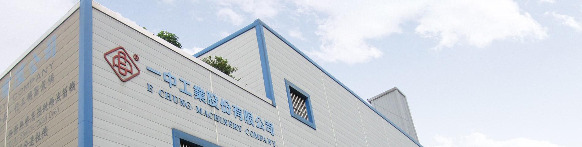 Công ty E-CHUNG là nhà sản xuất chuyên nghiệp nhất thế giới về Dược phẩm / Công nghệ sinh học / Thiết bị công nghiệp thực phẩm