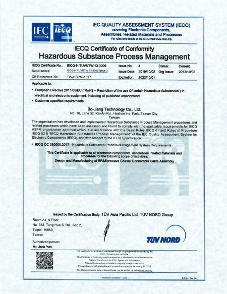 IECQ QC 080000:2012
