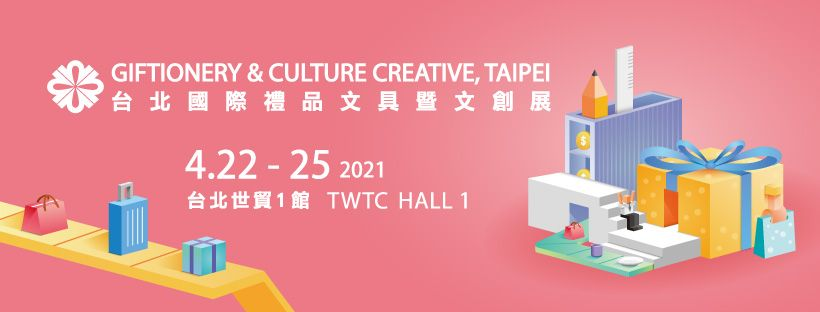 Giftionery&Culture Creative、台北2021