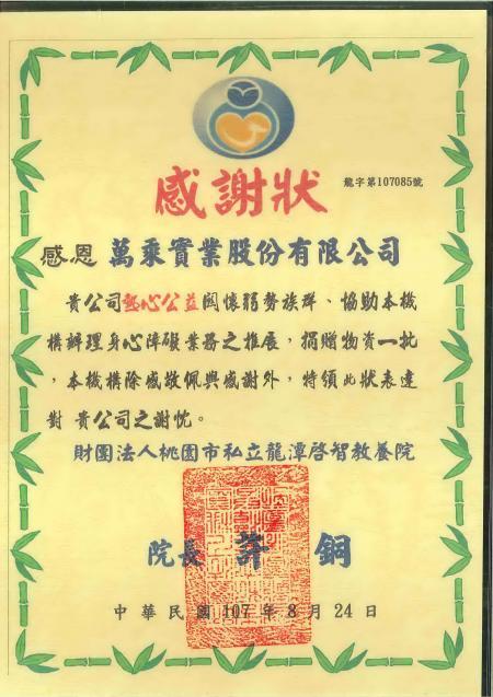 จากมูลนิธิสถาบันการศึกษา LungTan สำหรับผู้บกพร่องทางจิต