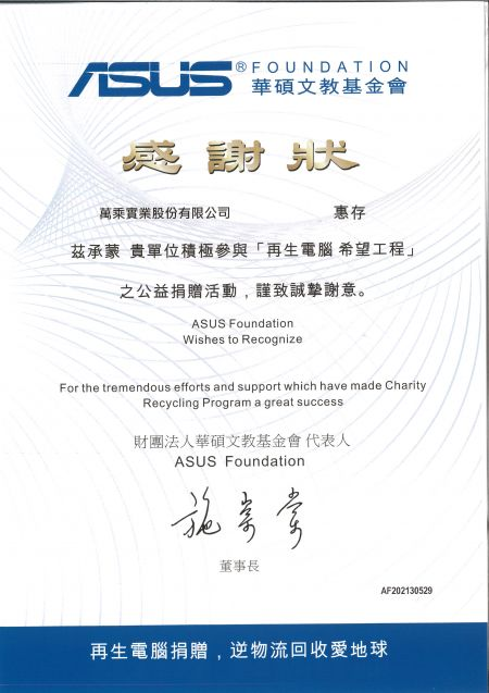 From ASUS Foundation for Charity Recycling Program