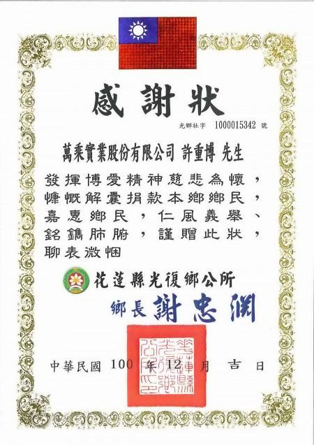 From Hualien Guangfu Township
