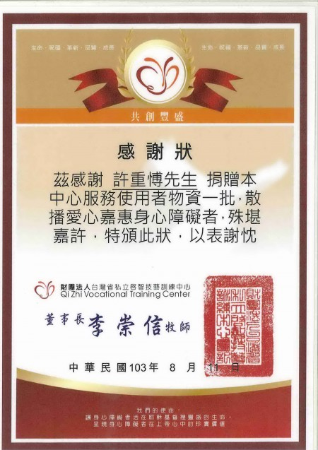From Qi Zhi Vocational Training Center