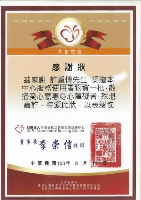 จาก Qi Zhi Vocational Training Center
